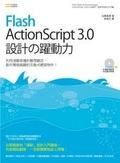 Flash ActionScript 3.0設計躍動力
