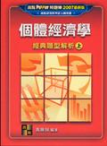 個體經濟學:經典題型解析