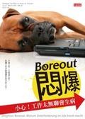 Boreout悶爆:小心!工作太無聊會生病