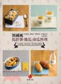 異國風馬鈴薯.地瓜.南瓜料理:主廚精選 樂活輕食 最受歡迎餐廳菜