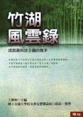 竹湖風雲錄:成就高科技王國的推手
