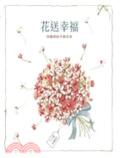 花送幸福:林麗琪的手繪花束