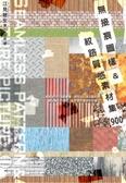 無接痕圖樣&紋路質感素材集900