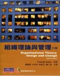 組織理論與管理