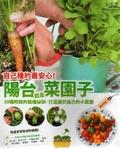 陽台就是菜園子:自己種的最安心!:50種時蔬的栽種秘訣-打造屬於自己的小菜園