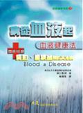 病從「血液」起:「血液健康法」
