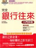 完全銀行往來入門手冊:21世紀最好讀的財務管理知識