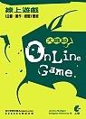 大師談Online Game:線上遊戲〈企劃.製作.經營〉聖經