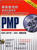 專案管理師專業認證指南