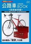 公路車全能技術Book:基礎維修篇