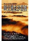 師父還在沙漠裡:蒙古禪師與美國嬉皮的狂沙之旅