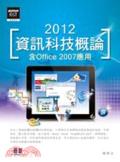 資訊科技概論:含Office 2007應用2012