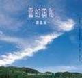 雲的奧祕:圖鑑篇