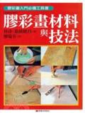 膠彩畫材料與技法