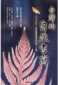 台灣的自然書寫