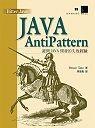 Java AntiPattern:避開Java開發的失敗經驗