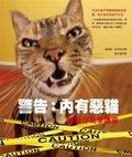 警告:內有惡貓:貓咪行為學講座