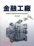 金融工廠:金融創新不過是金融商品的組合與分解而已