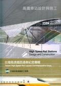 高鐵車站設計與施工