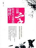 這個字 原來有這樣的身世!:重返漢字的演化現場-細數每個漢字的身世履歷