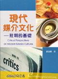 現代媒介文化:批判的基礎