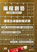 編程創藝:編寫出卓越的程式碼