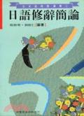日語修辭簡論