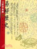 易解歷史:替中國算命