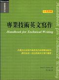 專業技術英文寫作