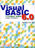 Visual BASIC 6.0入門與應用