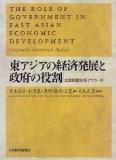 東アジアの經濟發展と政府の役割:比較制度分析アプロㄧチ