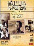 歐巴馬的夢想之路:以父之名
