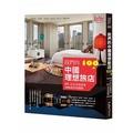 我們的中國理想旅店100+:35位生活風格者 100家旅宿體驗