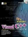 Visual C++:50個精選專題實作