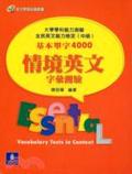 情境英文字彙測驗:基本單字4000