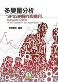 多變量分析:SPSS的操作與應用:SPSS operation and application