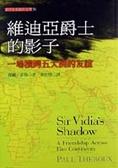 維迪亞爵士的影子:一場橫跨五大洲的友誼