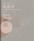 書設計:入行必備的權威聖經-編輯、設計、印刷全事典