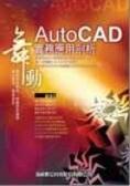 舞動AutoCAD實務應用剖析
