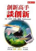 創新高手談創新:3M、杜邦、奇異、輝瑞、Rubbermaid自剖其競爭力之源