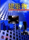 建築物隔震丶防震與控振