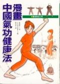 漫畫中國氣功健康法:簡易氣功入門