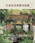 打造自然風樂活庭園:親手布置建造夢想中的花園
