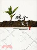 硫金歲月:台灣產業經濟檔案數位典藏專題選輯印記三:高雄硫酸錏股份有限公司