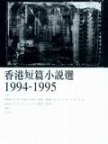 香港短篇小說選1994-1995