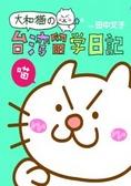 大和貓の台灣留學日記