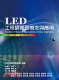 LED工程師基礎概念與應用