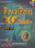 PowerPoint XP簡報高手