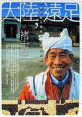 大陸-遠足:一個自遊人走在大江南北的路上
