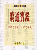 窮通寶鑑(欄江網):命學之指南子平之模範